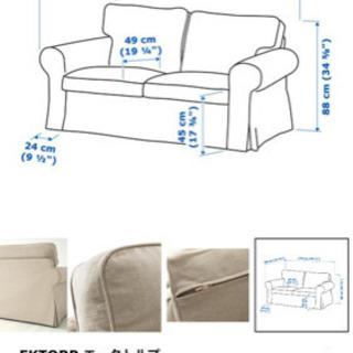 【取りに来てくれる方限定】IKEA ソファー