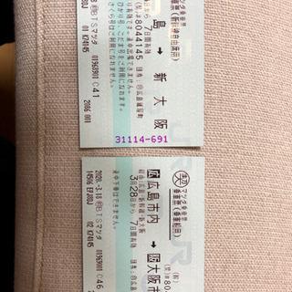 ★3/28(土) 広島〜新大阪 往復新幹線切符