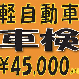 代行車検 軽自動車 ¥45,000より
