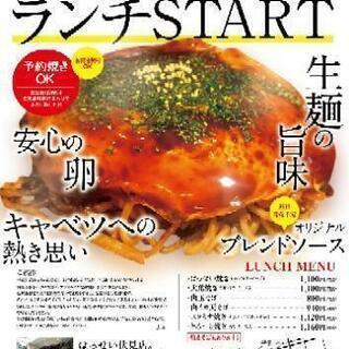 3月27日より駅前でお好み焼きランチオープン!!