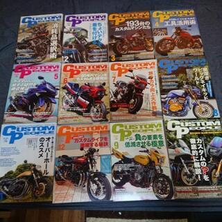 custom people バイク雑誌