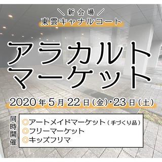 【豊洲・東雲エリア】アラカルトマーケット出店者募集中!