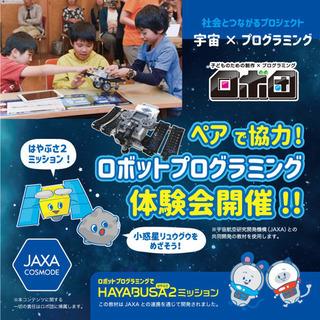 【JAXA共同開発】ロボットプログラミング体験会
