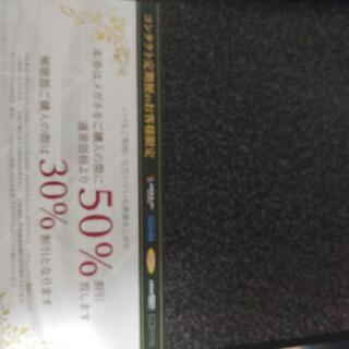 メガネ50%割引券&補聴器30%割引券