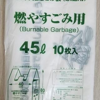 市川市指定ごみ袋(燃やすごみ用)45L10枚入り(7セット70枚)