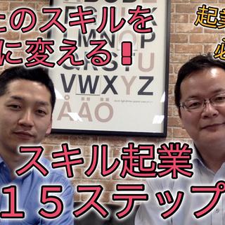 4/12(日)13時〜【起業初心者・必見】あなたのスキルをお金に...