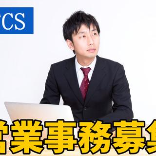 仙台◆営業事務(男女) 残業ナシ!未経験OK!少人数なので働きや...