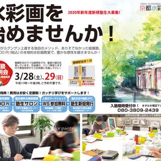 3月28、29日の入塾説明会は予定通り開催します!