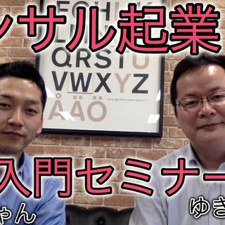 4/19(日)13時〜【初心者から始める】コンサル起業入門セミナー