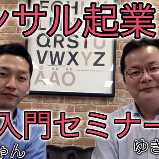 4/26(日)13時〜【初心者から始める】コンサル起業入門セミナー
