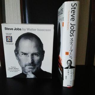 Steve Jobs 伝記本 1冊、CD 20枚