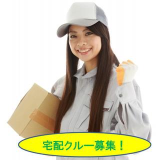 【正社員】宅配クルー募集!書類や小荷物がメイン!の画像