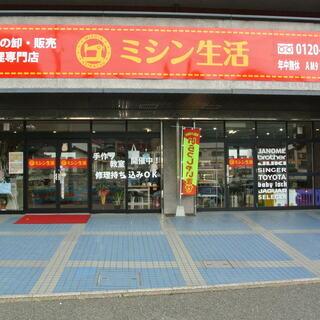 福岡県北九州市のミシン修理・販売専門店「ミシン生活」小倉南店