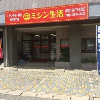 福岡県北九州市のミシン修理・販売専門店「ミシン生活」八幡店♪
