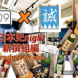 日本史Night【新選組を語ろう】土方歳三篇