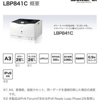 カラーレーザープリンタLBP841C【Canon】