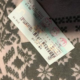 18切符1回分売ります!