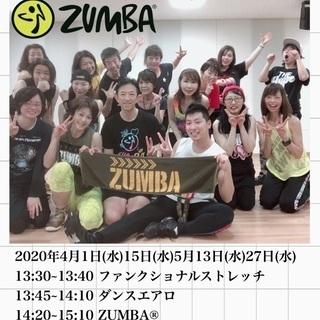 【(水)昼開催】池袋でZUMBA®&フィットネス!【参加者募集中】