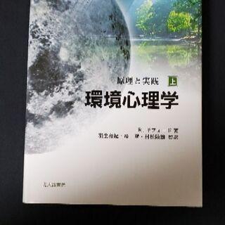原理と実践 環境心理学