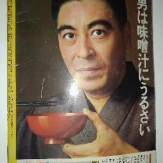 男は味噌汁にうるさい👂💥