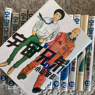 宇宙兄弟1〜13巻 おまけ22巻の画像