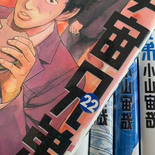 宇宙兄弟1〜13巻 おまけ22巻 - 本/CD/DVD