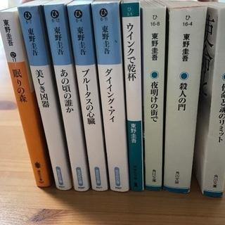 東野圭吾 本9冊