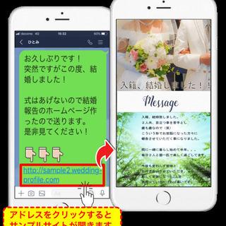 「マリレポ」 2人の結婚報告サイトを作って皆に幸せを報告! 幸せな報告のカタチ お試し作成無料! - 成田市