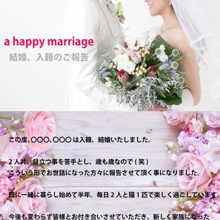 「マリレポ」 2人の結婚報告サイトを作って皆に幸せを報告! 幸せな報告のカタチ お試し作成無料! − 千葉県