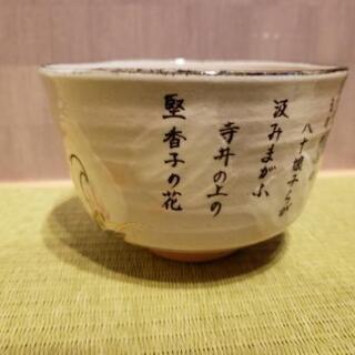 和香 抹茶碗 茶道具