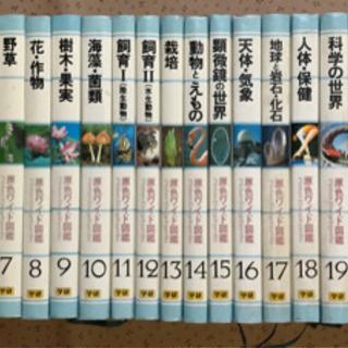 学研 原色ワイド図鑑 26巻