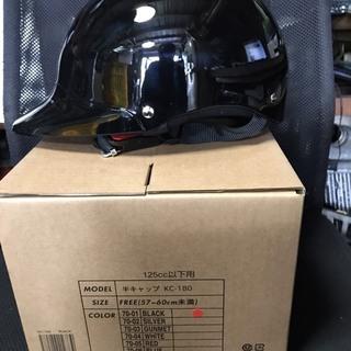 外国製ヘルメット黒①