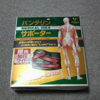 バンテリン 腰用加圧ワイドサポーター【美品】腰痛ベルト