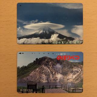 【未使用品】観光地 (富士山・登別) テレホンカード 50度数 ...