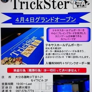 グランドオープン TrickSter (ポーカー)