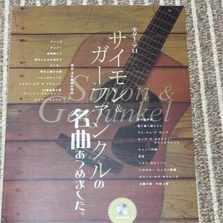 ギターソロ「楽譜 サイモン&ガーファンクルの名曲あつめました」(...