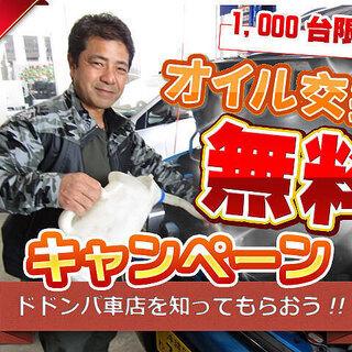 オイル交換無料キャンペーン!【オイル代・工賃無料!】