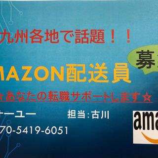 Amazon配達員
