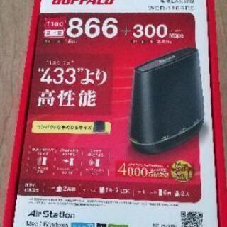 値下げ★BUFFALO 無線LAN親機 WCR-1166DS