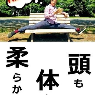 不定期開催☆男子のための柔軟クラス『柔猿YAWA-ZARU塾』