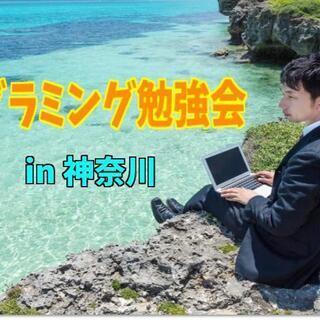 【オンライン勉強会】プログラミングを始めて副業しませんか?…