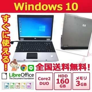 ノートPC Win10 Core2DUO 3GB 160GB