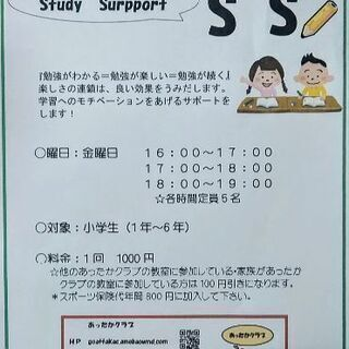 Study Support『SS』