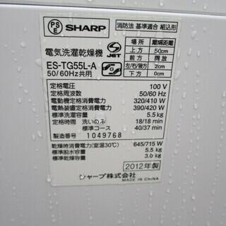 洗濯乾燥機 5.5kg シャープ ES-TG55L-A 2012年製 キレイ − 石川県