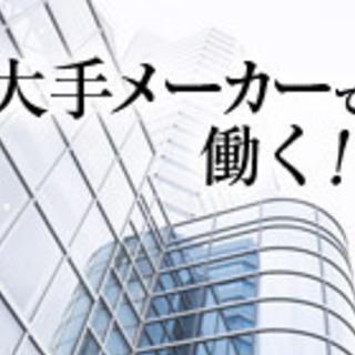 大手メーカーの工場で働こう!【広島市・安芸高田市】安定高収入