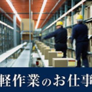 大手メーカーの工場で働こう!【山口市・下関市】安定高収入