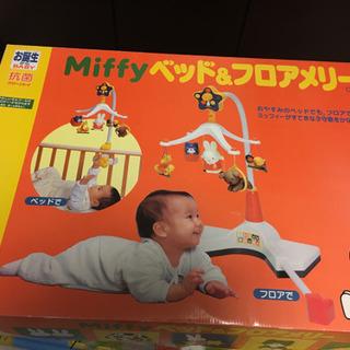 Miffyベッド&フロアメリー オルゴール