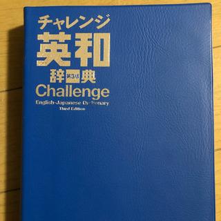 新品 おまけ付き チャレンジ英和辞典第3版 特装版