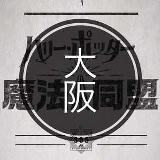 ⭐大阪府内砦チャレンジ/魔法同盟(オプチャ)