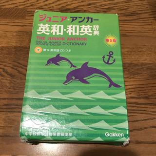ジュニア・アンカー英和・和英辞典 第五版